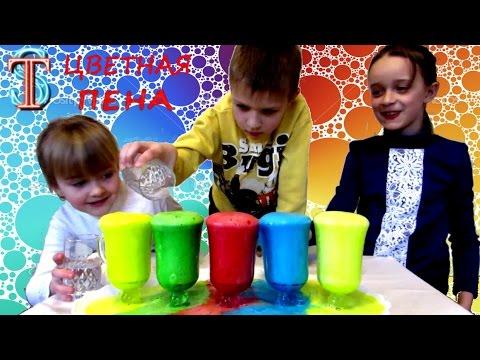 Цветная ПЕНА! Опыты для детей / Color FOAM! Experiments for children