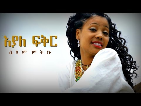 Selam Mitiku - Eyale Fikir | እያለ ፍቅር -  New Ethiopian Music 2017 (Official Video)