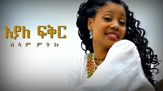 Selam Mitiku - Eyale Fikir (Ethiopian Music)