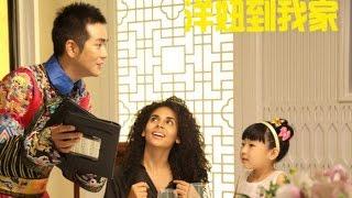 When a Peking Family Meets Au pair
