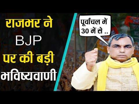 Om Prakash Rajbhar ने BJP पर की बड़ी भविष्यवाणी बोले पूर्वांचल में 30 में से..