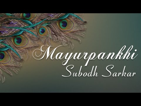 Mayurpankhi By Subodh Sarkar - Bengali Poem Recitation - Bangla Kobita Abritti video