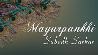 Mayurpankhi By Subodh Sarkar - Bengali Poem Recitation - Bangla Kobita Abritti