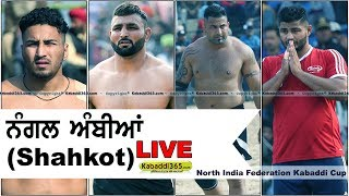 🔴 [Live] Nangal Ambian (Shahkot) North India Federation Kabaddi Cup 18 Feb 2018