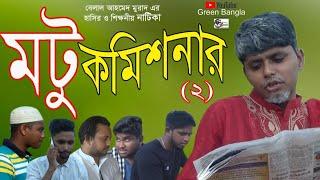 রমজান মাসের নাটিকাঃ মটু কমিশনার ২।motu Commisioner 2। Bangla Natok।Sylheti Natok। Belal Ahmed Murad
