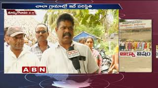 Gangavaram Villagers facing Problem with Polluted Drinking water | East Godavari | Special Focus
