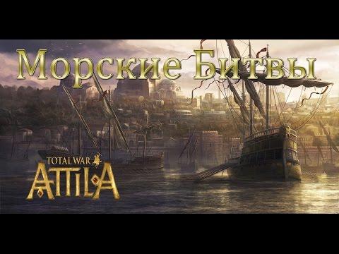 Total War:Attila Первый Взгляд. Морские Битвы
