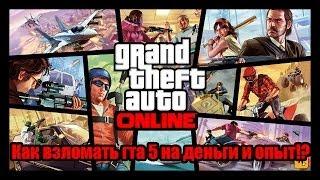 GTA 5 Online: Как получить тонны бабла или как взломать игру?  V2.
