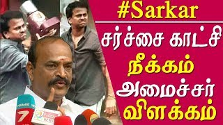 Sarkar admk minister promise to end the sarkar issue no more sarkar banner damage tamil news live
