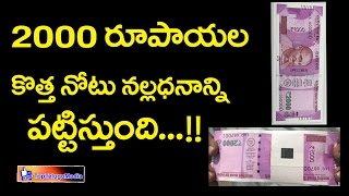 indian-new-currencythe-secrets-behind-2000-rs-launching-in-2017-2000