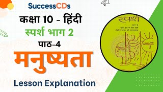 Manushyta Class 10 explanation, word meanings. NCERT CBSE Hindi