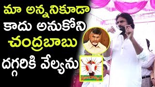 Pawan Kalyan Demands Loan Waiver for Titli Affected Areas | Srikakulam | TTM