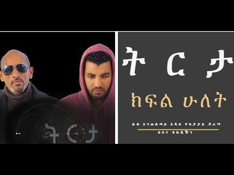 Tereta Ethiopia Amharic Drama - Part 2 (By Fana TV)