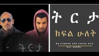 Tirita - Part 2 (Ethiopian Drama)