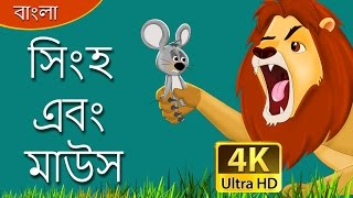 Lion and Mouse in Bengali - Rupkothar Golpo - Bangla Cartoon - 4K UHD - Bengali Fairy Tales