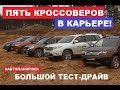 Audi Q5, Renault Duster, Mitsubishi Outlander, Toyota Highlander, Skoda Yeti: большой тест