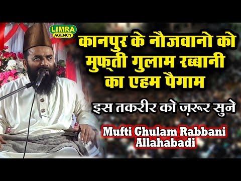 Mufti Ghulam Rabbani Allahabadi Part 3 New  Program Kanpur HD India