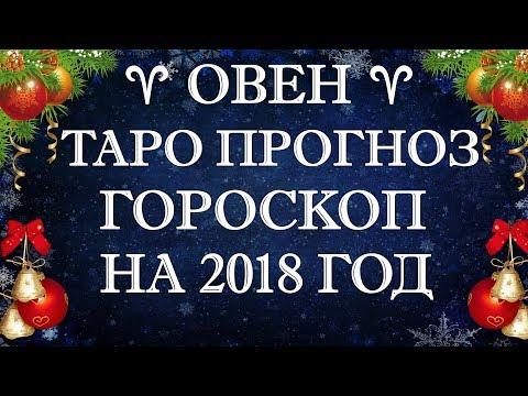 Гороскоп овен декабрь 2018 женщи