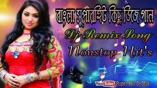 Bengali Super Hit Nonstop Dj Song 2019 || বাংলা হিট কিছু ডিজে গান || Bengali Nonstop Dj Remix Song