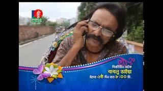 Bablu Bhaiya  Drama  - Promo [ বিরতিহীন নাটক - বাবলু ভাইয়া ]