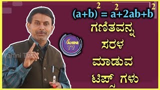 How to learn Maths Formula in Simple way l Vahini Tv Kannada