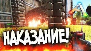 ARK: Survival Evolved - НАКАЗАНИЕ ТРАЙБА! #84