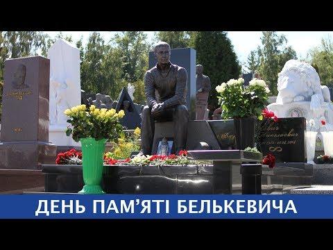 Динамівці вшанували пам'ять Валентина Белькевича