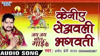 केनिए से आवेली भगवती - Jay Jay Bol Mai Ke - Parmod Premi Yadav - Bhojpuri Devi Geet 2016 new