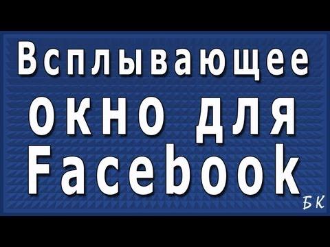 Всплывающее окно для продвижения страницы Фейсбук