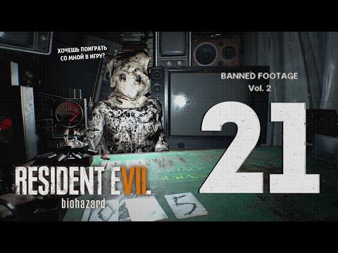 МИНУС ПАЛЬЦЫ. МИНУС ЛИЦО ● Resident Evil 7: 21. [Banned Footage Vol. 2]