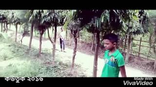 কউতুকের নাম বন্দু ভাটফার সিলেটি কউতুক ২০১৬