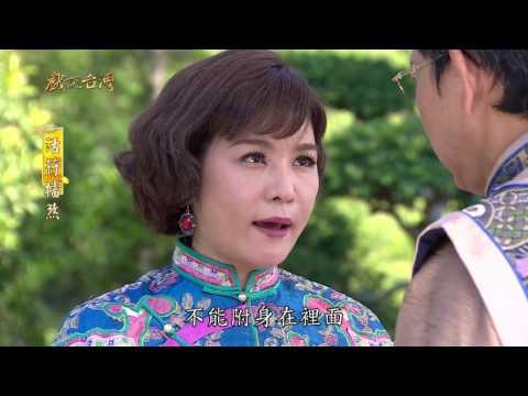台劇-戲說台灣-活符擋煞-EP 17