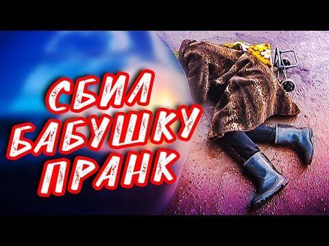СБИЛ БАБУШКУ |  ПРАНК НАД ДРУГОМ