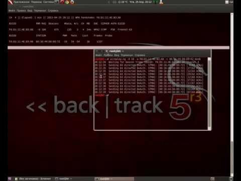 Смотрите видео - Взлом Wi-Fi WPA2 Backtrack 5 R3 backtrack 5 r3 WPA2.