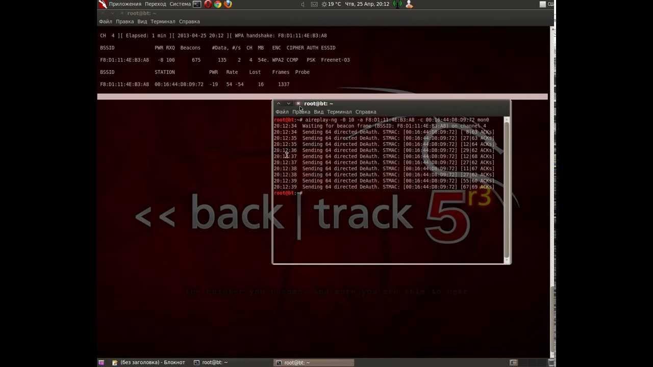 Взлом Wi Fi Уязвимость в протоколе WPS Backtrack 5 R3. Взлом WPA с помощью