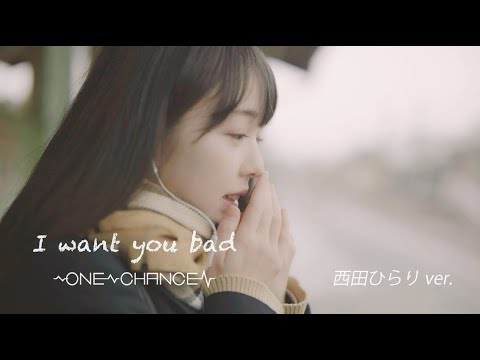 ONE CHANCE / I want you bad[OFFICIAL MUSIC VIDEO]西田ひらりver.