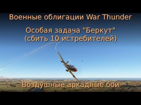 Военные облигации War Thunder. Особая задача Беркут. Воздушные аркадные бои.