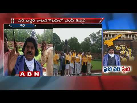 TDP MP Siva Prasad Variety Protest In Front Of Parliament For AP Special Status | ABN Telugu
