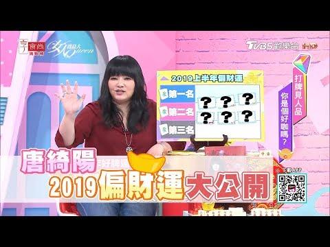 台綜-女人我最大-20190201 唐綺陽 2019偏財運 大公開
