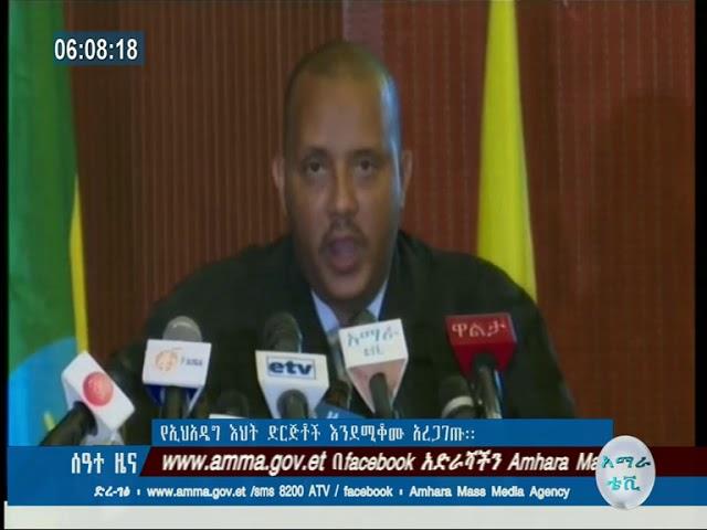 ATV Latest Ethiopian News