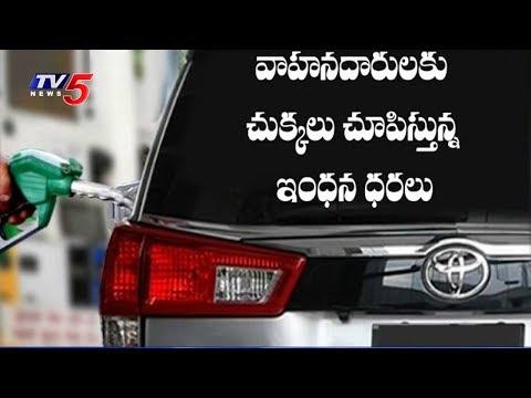 పెట్రోల్ కంపెనీల 'పైసా'చికత్వం | Petrol,Diesel Prices Cut By 1Paisa | TV5 News