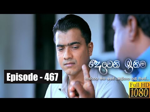 Deweni Inima | Episode 467 21st November 2018