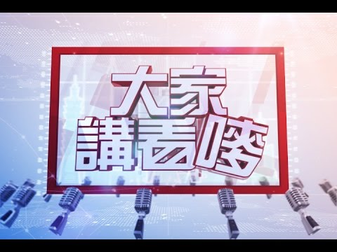 台灣-大家講看麥-20150331