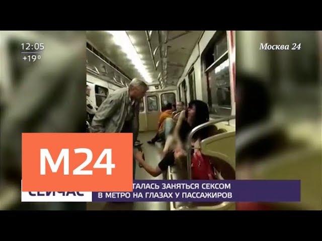 Случайный секс в метро видео пожалуйста