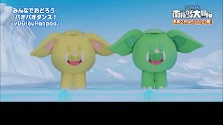 [Paopao Dance] Vũ Điệu Paopao (パオパオダンス) | OST Doraemon The Movie 2017
