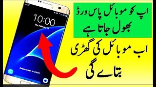Amazing New Android Mobile Screen Lock Time Password 2018