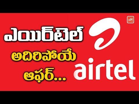 Airtel Bumper Offer 2019 | 100GB Data | Telugu News | Airtel New Offers | YOYO TV Channel