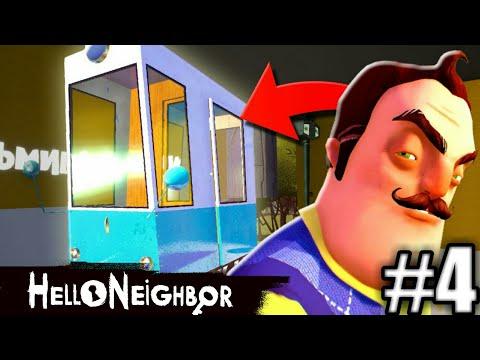 Hello Neighbor [BG] #4 - Съседа има влак?!