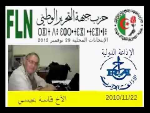 Kassa Aissi FLN infocom émission radio Fi sina3at el i3lam