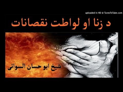 sheikh abu hassaan swati pashto bayan -  د زنا نقصانات او د لواطت حکم thumbnail